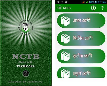 Nctb Text Book Pdf