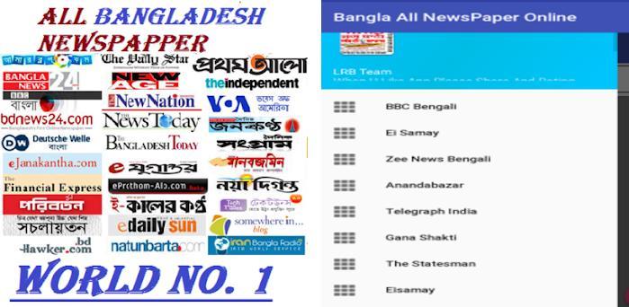 Bangla All NewsPaper Online 3 apk download for Android • com