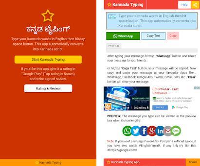 Kannada Typing Test