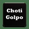 Bangla Choti - বাংলা চটি গল্প apk icon