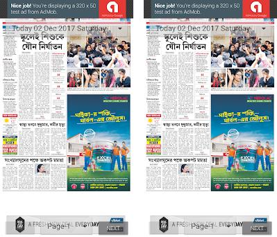 ePaper App for Anandabazar Patrika Kolkata News on Windows PC