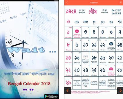 calendar bangla 2018 : বাংলা ক্যালেন্ডার