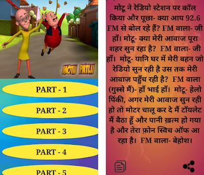 Motu Patlu Jokes 4 1 Apk Download For Android Com Makeroid