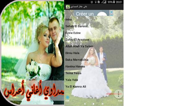 aghani a3ras maghribia mp3