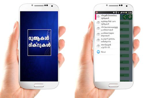 Dua-Dikr Malayalam 1 0 apk download for Android • dikrukal san #2065569