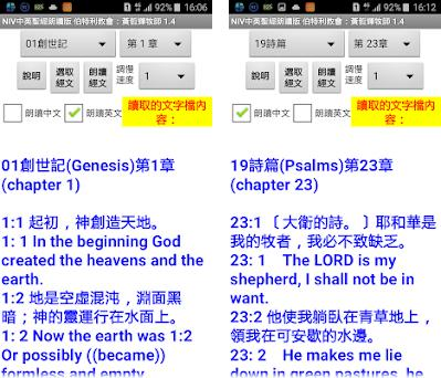 NIV中英聖經朗讀1 4 apk download for Android • appinventor ai_cmusice