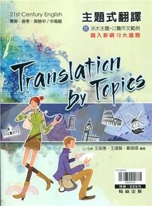 贏家21世紀英文主題式翻譯(二冊) - 三民網路書店