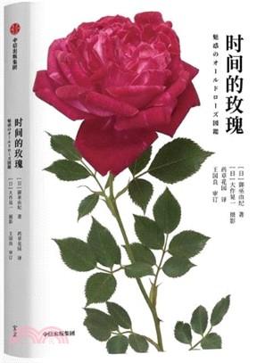 時間的玫瑰(簡體書) - 三民網路書店