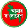 আমার রেডিও বাংলাদেশ (My Radio Bangladesh) apk baixar