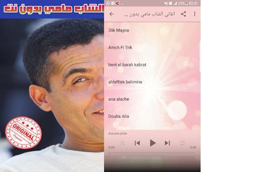 MADANITE GRATUITEMENT TÉLÉCHARGER MAMI MP3 CHEB OMRI