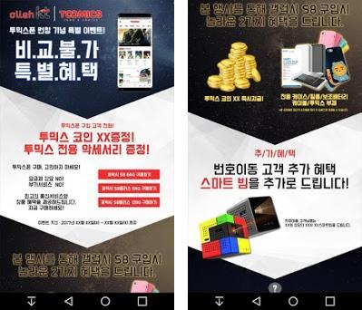 전용폰스토어 1 22 apk download for Android • kr co bizteam