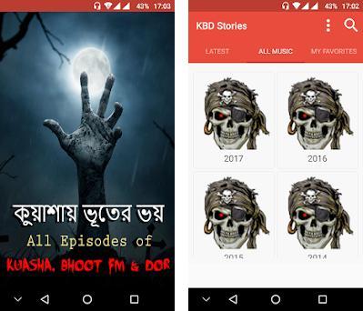 KBD - Kuasha, Bhoot FM & Dor | কুয়াশায় ভূতের