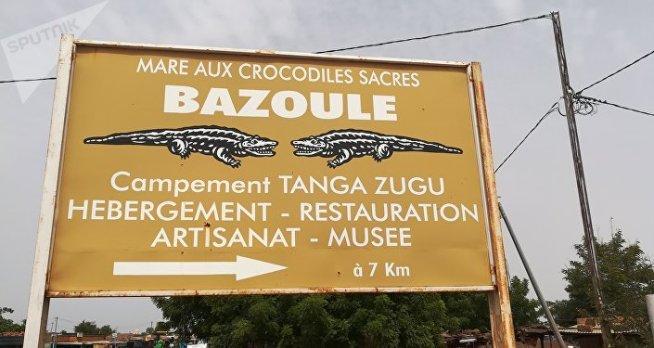 Bienvenue à Bazoulé