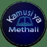 Kamusi ya Methali icon