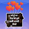 download Heart Touching Love Romantic Shayari in hindi 2020 apk