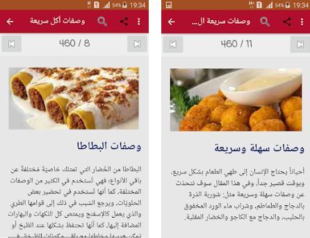 أكلات سريعة On Windows Pc Download Free 1 0 Bkri01 Oklat Sahla