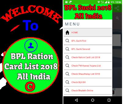 BPL Ration Card List 2018 - All India 3 1 apk download for