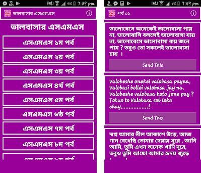 ভালবাসার এসএমএস ২০১৮ - Bangla Love SMS