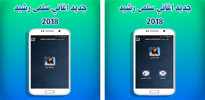 Salma Rachid 2018 سلمى رشيد On Windows Pc Download Free