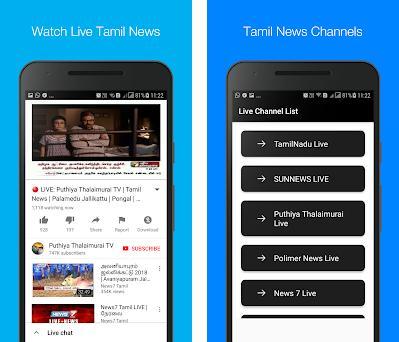 Tamil News:Dinamalar,Dinamani,Dinakaran,all Rating 1 2 1 apk