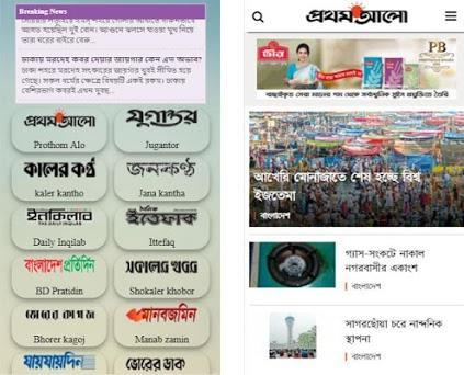 All Bangla Newspapers-Bangladeshi Newspaper-News 1 7 apk