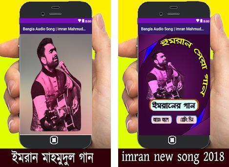 Bangla Audio Song | Imran Mahmudul New song 1 0 apk download