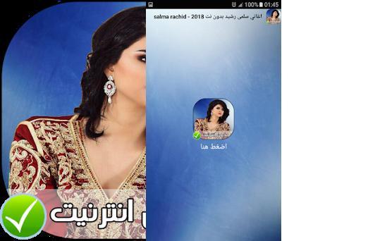 Salma Rachid 2018 Ach Ja Ydir سلمى رشيد