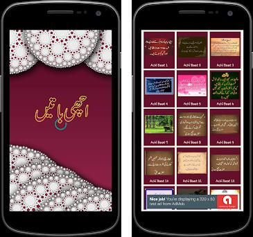 Achi Baatein 5 0 apk download for Android • com urdu achi