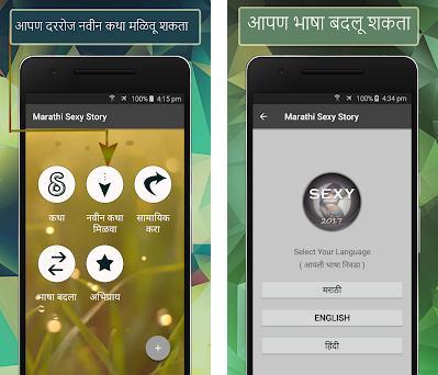 Marathi Desi Story 2018 1 1 apk download for Android • com marathi