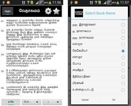 Tamil&English - Offline Bible on Windows PC Download Free