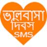 বাংলা এস এম এস ২০১৮ - bangla Love SMS 2018 Application icon
