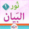 download Nour Al-bayan level 1 apk