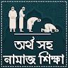 বাংলা নামাজ শিক্ষা অর্থসহ-namaz shikkha bangla apk icon