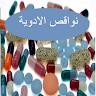 دليل توافر الأدوية apk icon