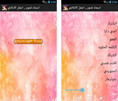 music mp3 asmaa lamnawar 2013
