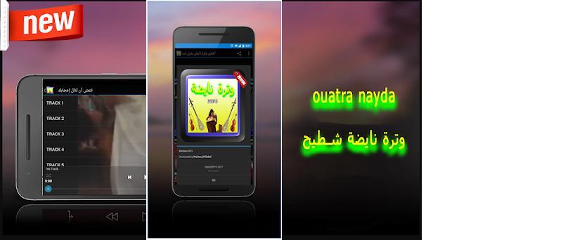 MP3 GRATUITEMENT TÉLÉCHARGER MAHFOUDI WATRA