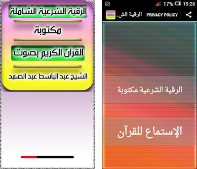 الرقية الشرعية الشاملة مكتوبة 1 0 apk download for Android