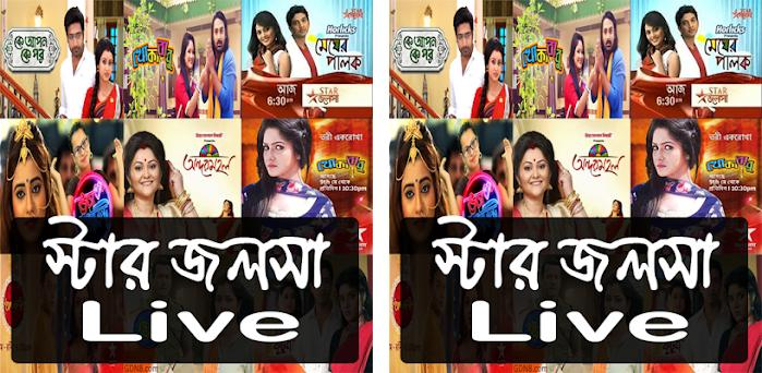 Star Jalsha Live on Windows PC Download Free - 1 5 - com