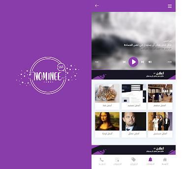 S&E Nominee apk download - free - latest version - 3654248