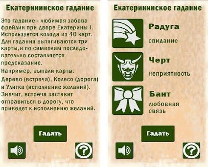 Екатерининское гадание три карты гадание на цыганских картах i на день