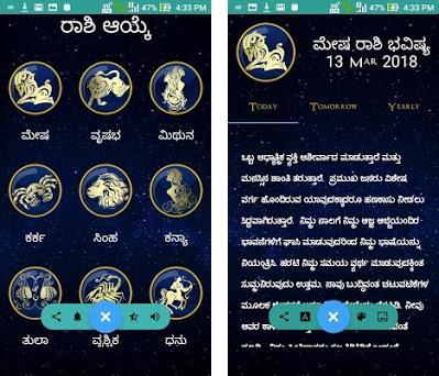 Kannada Rashi Bhavishya 2018 Horoscope - Jathaka 1 0 apk