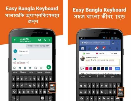 Bangla Keyboard - English To Bangla Input Method 1 0 2 apk