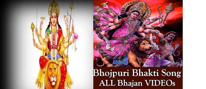 bhojpuri gana bhajan