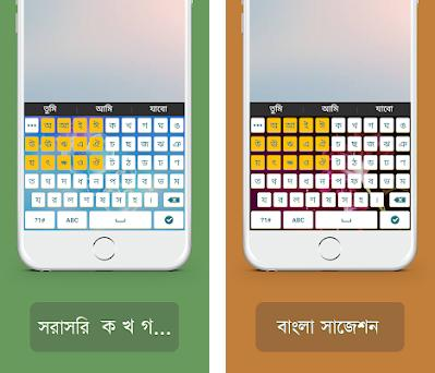 Bangla Keyboard 2019 😍😃😍 3 3 0 apk download for Android