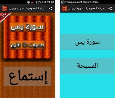 سورة يس بصوت 18 قارئ 10 Apk Download For Android Surat