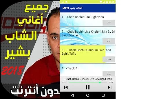 MP3 ARMASTA TÉLÉCHARGER TARET HMAMA