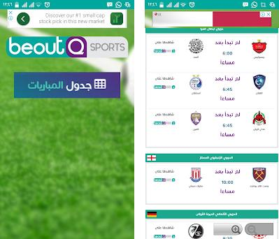 BeoutQ live v3 2 apk download for Android • com modytechno