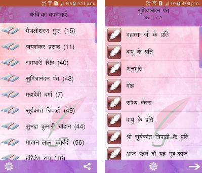 Kavya Sangrah : Hindi Poems 1 0 apk download for Android