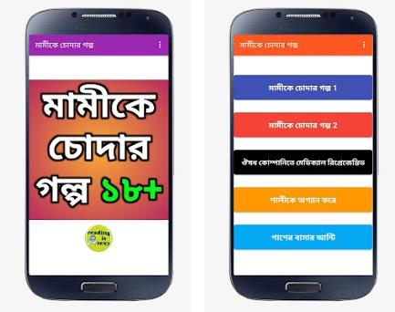 Bangla Choti - Mami Ke Chodar Golpo 1 0 apk download for Android