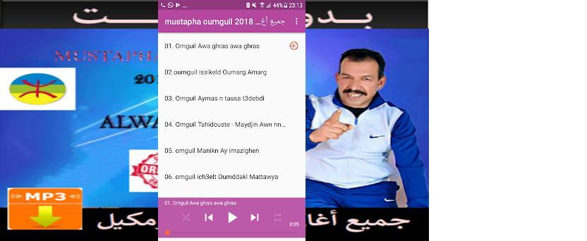 AHMED GRATUIT LAH MUSIC TÉLÉCHARGER MP3 ROUICHA